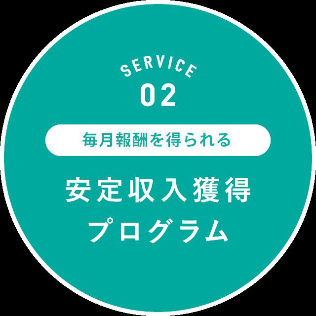 SERVICE 02: 毎月報酬を得ることができる安定収入獲得プログラム